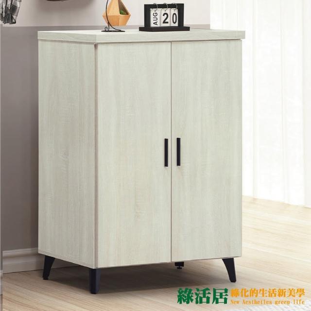 【綠活居】瓦利 現代2.7尺二門鞋櫃/收納櫃(二色可選)