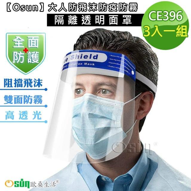【Osun】大人防飛沫防疫防霧隔離透明面罩-3入/組(CE396-非醫療用品-)