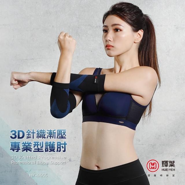 【輝葉】3D針織漸壓專業型護肘(HY-9965)