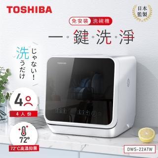 【TOSHIBA 東芝】4人份免安裝全自動洗碗機(DWS-22ATW)