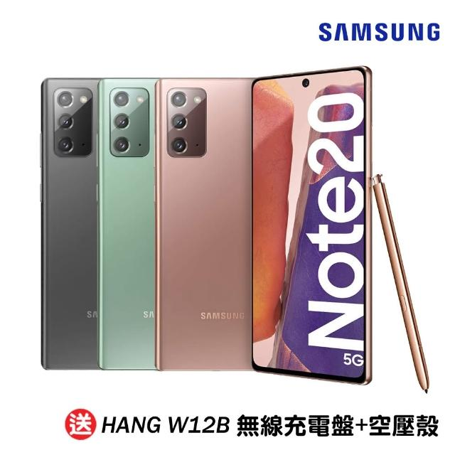 【SAMSUNG 三星】Galaxy Note20 5G 8G/256G(加送空壓殼-內附保護套+保貼)