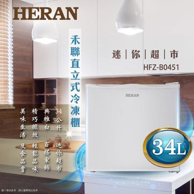 【HERAN 禾聯】34L 四星急凍直立式冷凍櫃(HFZ-B0451)