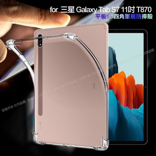 【CityBoss】for Samsung Galaxy Tab S7 11吋 T870 平板5D 4角軍規防摔殼