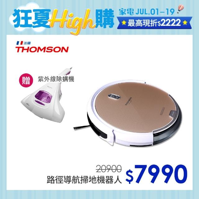 【THOMSON】第三代超薄美型智能路徑導航掃地機器人(TM-SAV22DS)