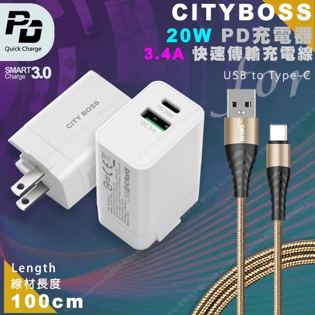 【CityBoss】20W Type-C PD+QC 智能快充+HANG TYPE-C快速充電金屬風編織傳輸線-白金組 / 黑色組