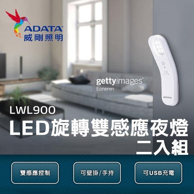 【ADATA 威剛】LED旋轉雙感應夜燈(2入組)