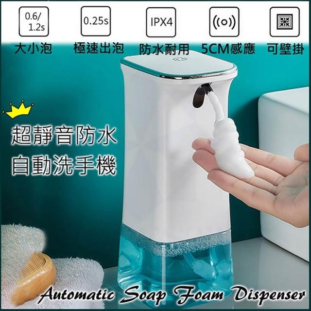 【可壁掛】自動感應智慧手部泡沫消毒給皂機(洗手機)