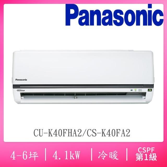 【Panasonic 國際牌】4-6坪變頻冷暖分離式(CS-K40FA2/CU-K40FHA2)