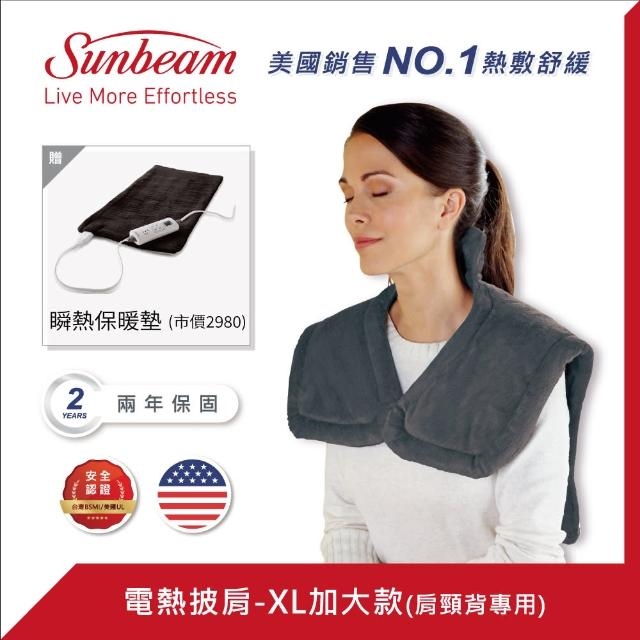 【美國Sunbeam夏繽】電熱披肩-XL加大款(肩頸背專用熱敷墊)
