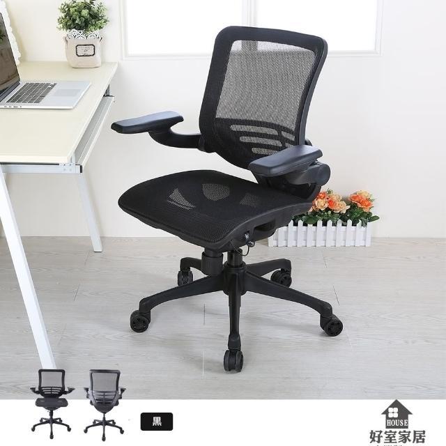 【好室家居】D5B線控人體工學電競椅(電腦椅 辦公椅 電競椅 人體工學椅)