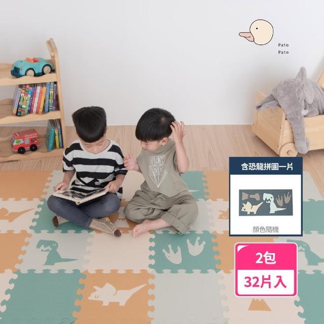 【PatoPato】叢林恐龍地墊套組30*30*2cm/2包32片/含恐龍小拼圖1片(附贈48條邊條)