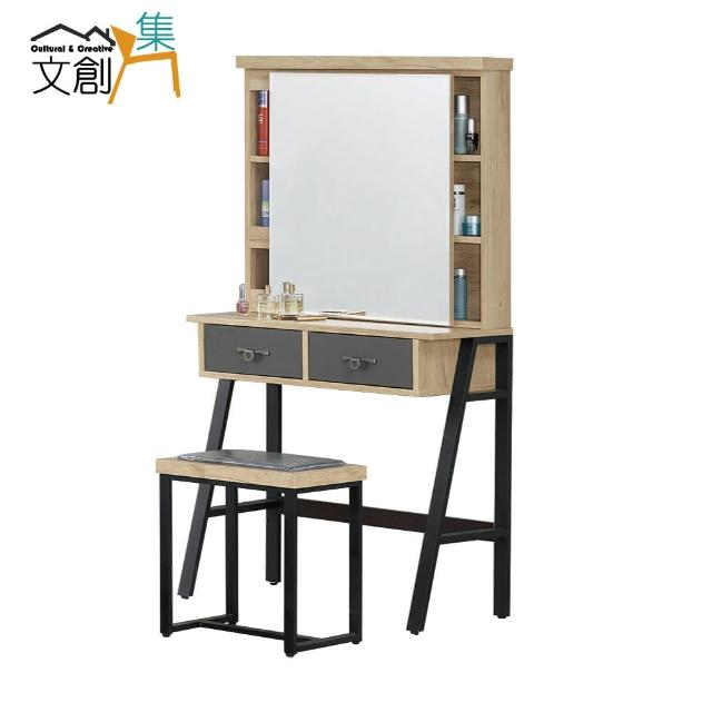 【文創集】扎爾卡 現代2.7尺側推式鏡台/化妝台(含化妝椅)