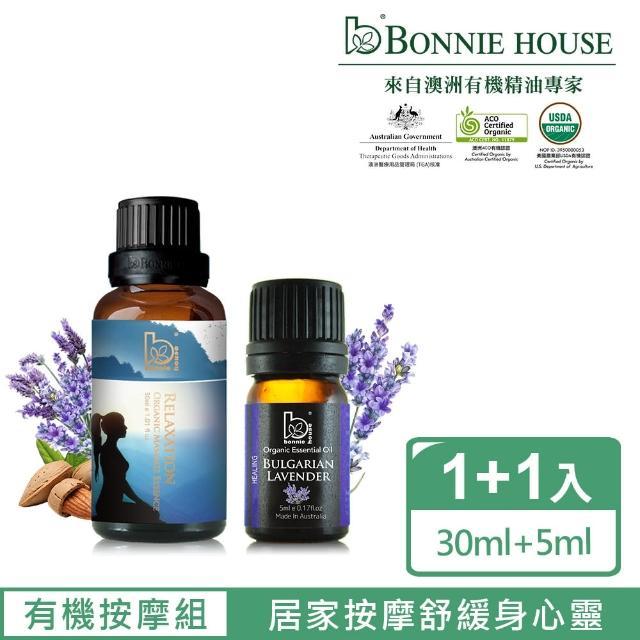 【Bonnie House 植享家】雙有機認證 保加利亞薰衣草精油5ml+有機3X薰衣草修護按摩精油30ml