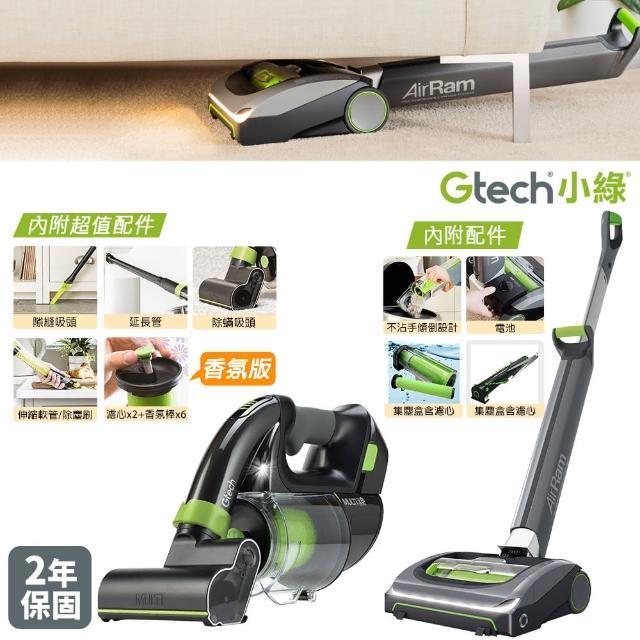 【Gtech】小綠 Multi Plus K9寵物版+AirRam 無線吸塵器