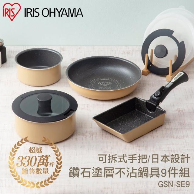 【IRIS】鑽石塗層不沾鍋具9件組 GSN-SE9+IH厚底不沾煎鍋26cm