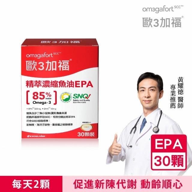 【歐3加福】精萃濃縮魚油EPA(30顆/盒)