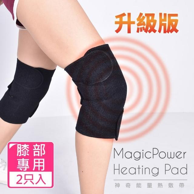 【Magic Power】神奇能量熱敷帶升級版_膝部專用(2只入)