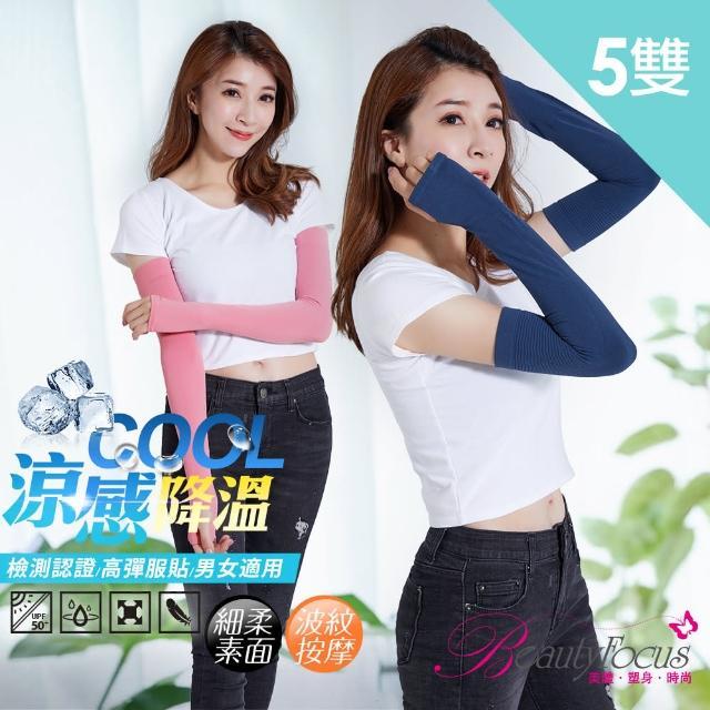 【BeautyFocus】5雙組/男女涼感運動休閒防曬袖套(7901-2二款)
