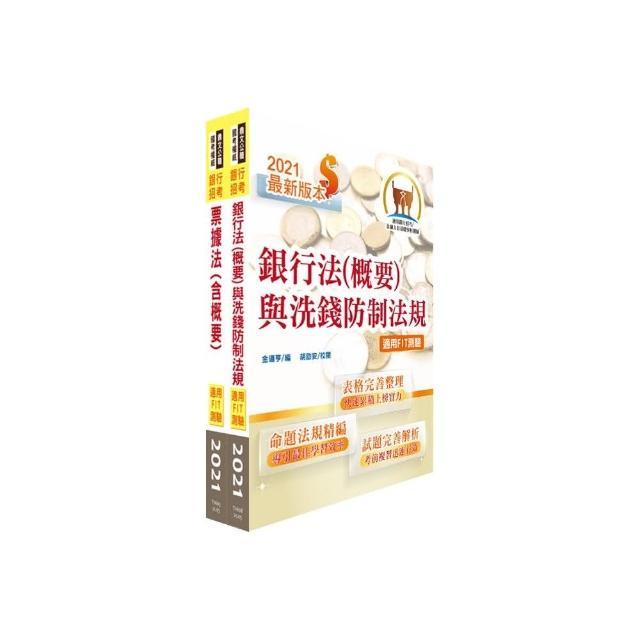 2021年【推薦首選】金融基測考科Ⅱ(套書)【票據法+銀行法】(贈題庫網帳號、雲端課程)