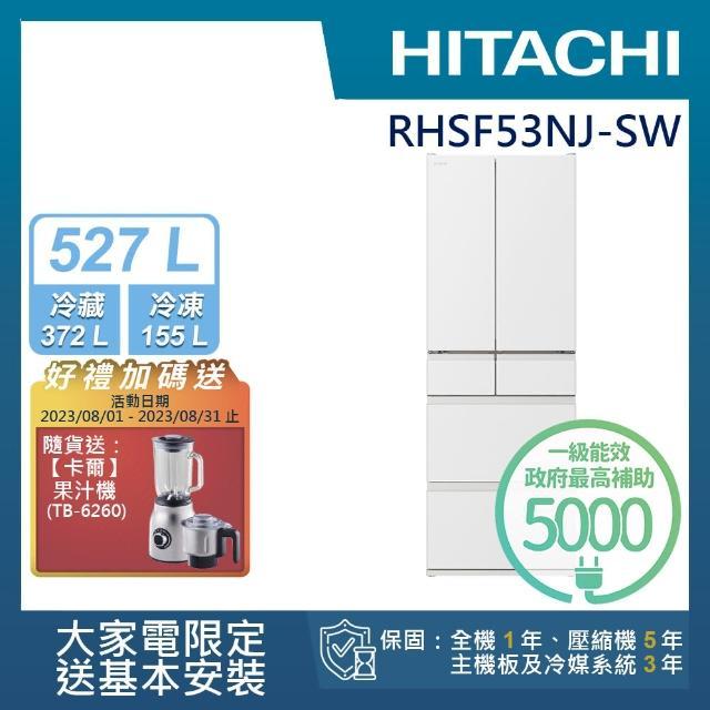 【HITACHI 日立】527L一級能效日製變頻六門冰箱(RHSF53NJ-SW)