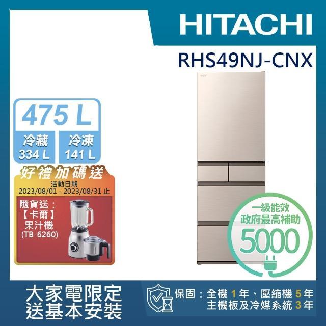 【HITACHI 日立】475L一級能效日製變頻五門冰箱(RHS49NJ-CNX)
