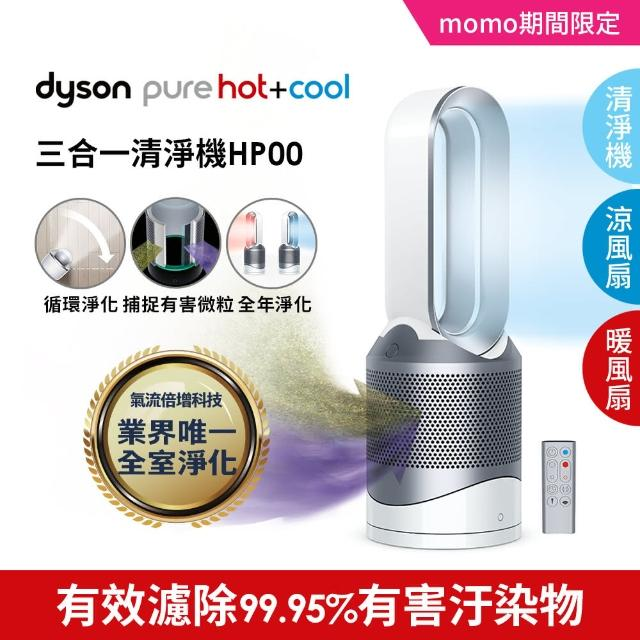 【dyson 戴森】dyson Pure Hot Cool HP00 三合一 涼暖空氣清淨機 病毒 防疫