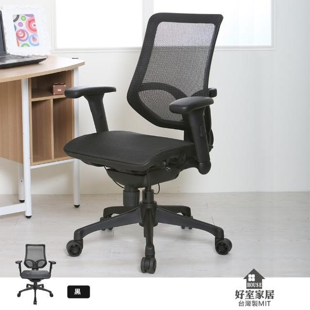 【好室家居】D7線控人體工學電競椅(電腦椅 辦公椅 電競椅 人體工學椅)