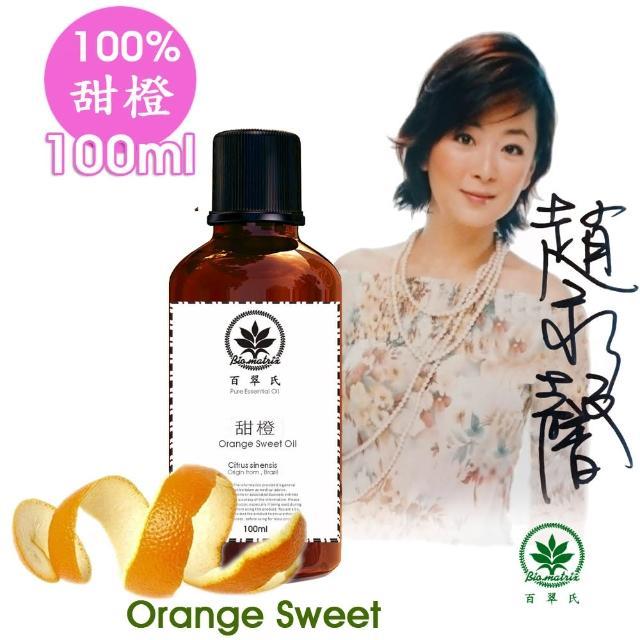 【百翠氏】甜橙純精油100ml經濟實惠和令人振奮的香氣(100%純精油)