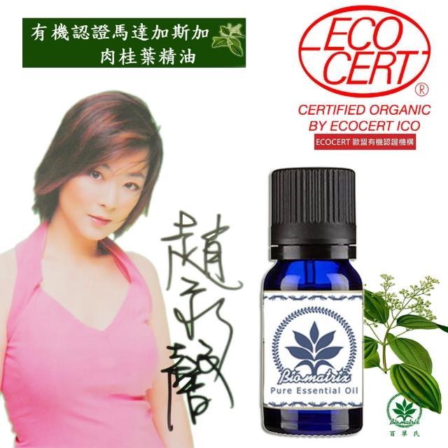 【百翠氏】有機認證馬達加斯加肉桂葉純精油10ml單方精油(Cinnamon Leaf Oil Certified Organic)