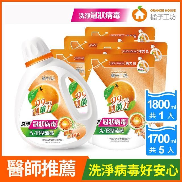 【Orange house 橘子工坊】天然濃縮洗衣精-制菌力 1+5組(1800mlx1瓶+1700mlx5包)
