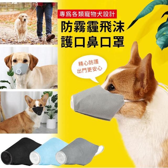 【EZlife】寵物嘴套防咬口罩(2入組)