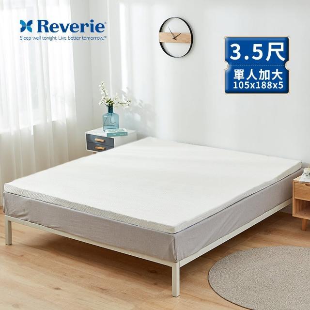 【Reverie 幻知曲】5cm天然乳膠床墊-雙人5x6.6尺(美式簡約)