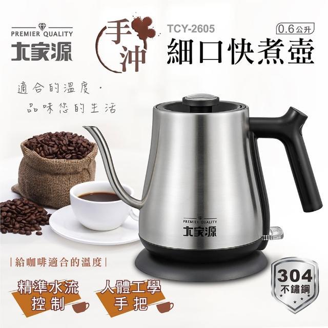 【大家源】福利品 0.6L手沖細口快煮壺(TCY-2605)