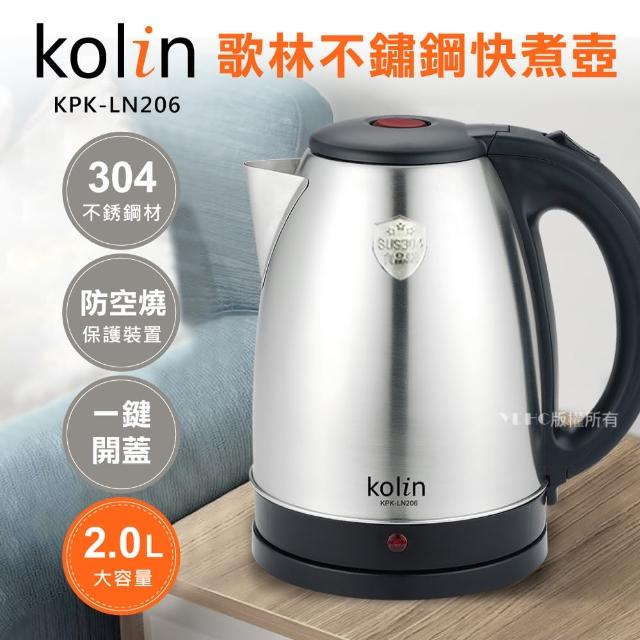 【Kolin 歌林】2.0L 高級304不鏽鋼快煮壺(KPK-LN206)