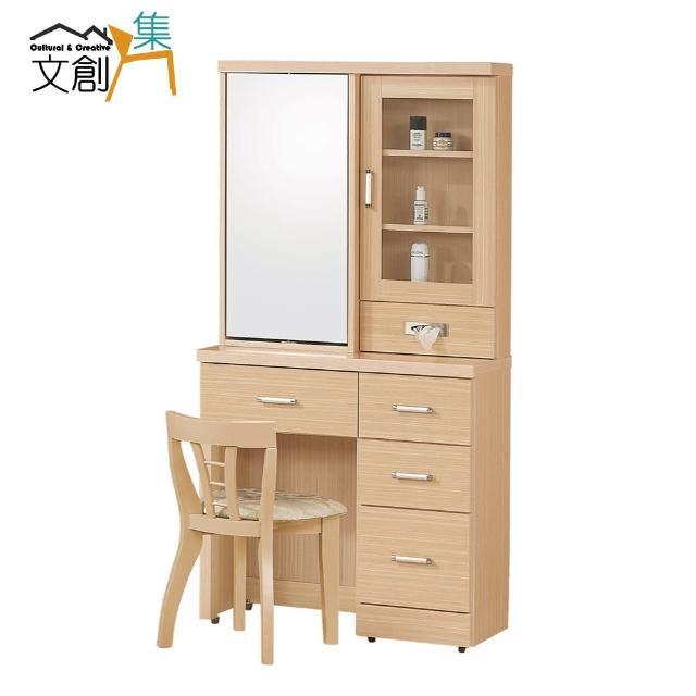 【文創集】弗朗 現代2.7尺旋轉式鏡台/化妝台(含化妝椅)
