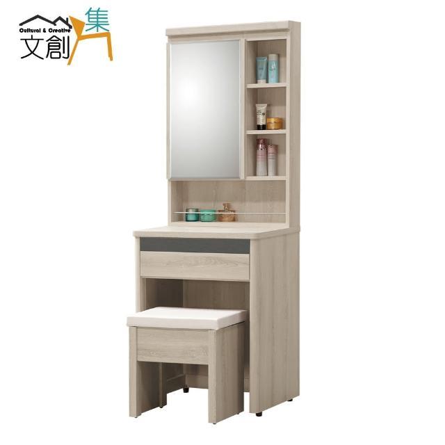 【文創集】額爾 現代2.1尺開合式鏡台/化妝台(含化妝椅)