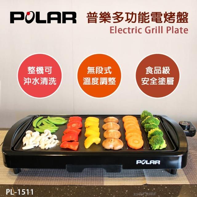 【POLAR普樂】多功能電烤盤(PL-1511)