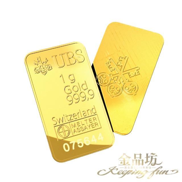 【金品坊】國際認證黃金UBS金條1g │ 0.26錢(純金999.9、三支鑰匙標記、信譽卓越)