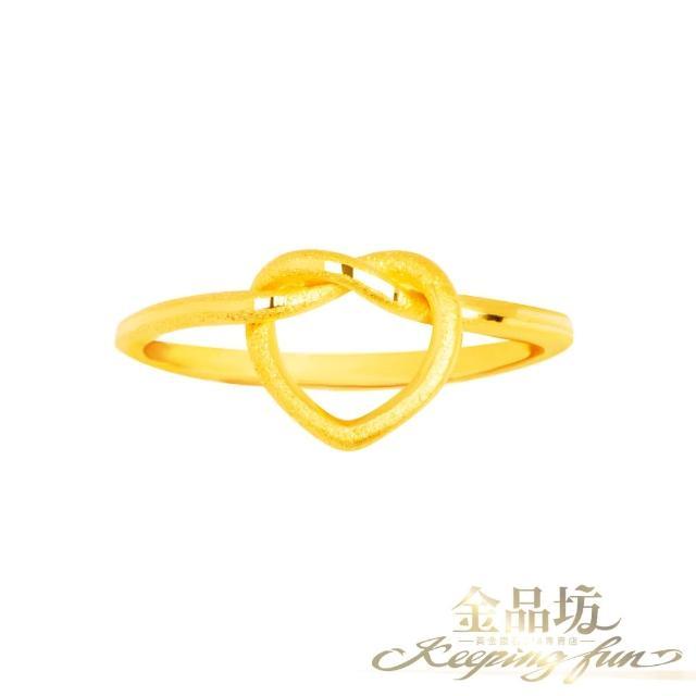 【金品坊】黃金打結愛心戒指0.43錢±0.03(純金999.9、送禮保值)