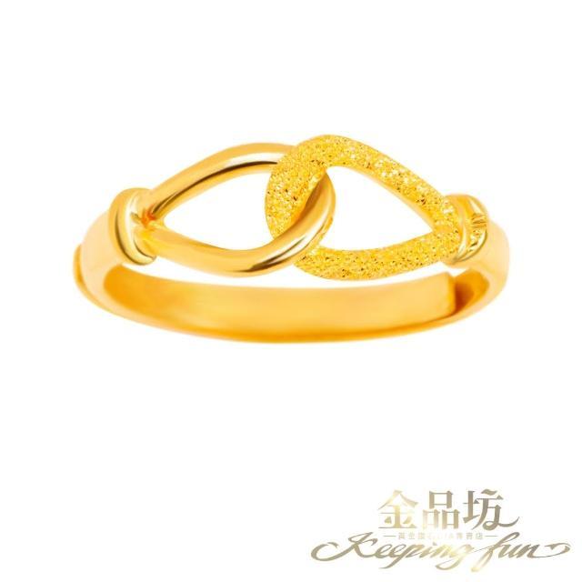 【金品坊】黃金緊緊相扣戒指0.64錢±0.03(純金999.9、送禮保值)