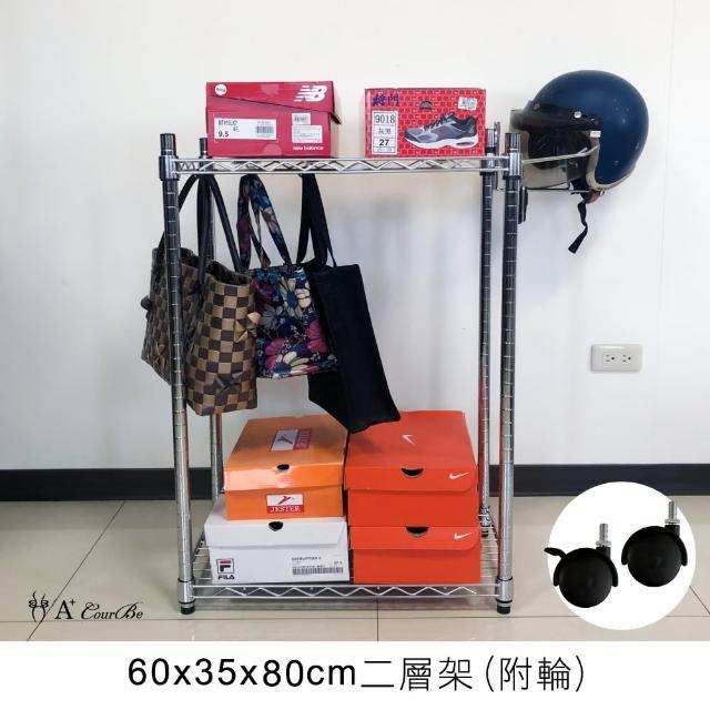 【A+Courbe】鐵力士鍍鉻移動式萬用收納二層架35x60x80cm(鐵架 收納架 置物架 電器架 床邊櫃 鞋架)
