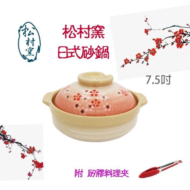 【松村窯】日式花繪砂鍋 7.5吋紅梅(附矽膠料理夾)