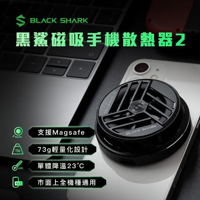 【BLACK SHARK】黑鯊冰封磁吸散熱器(支援MagSafe 磁吸 散熱器 風扇 追劇)