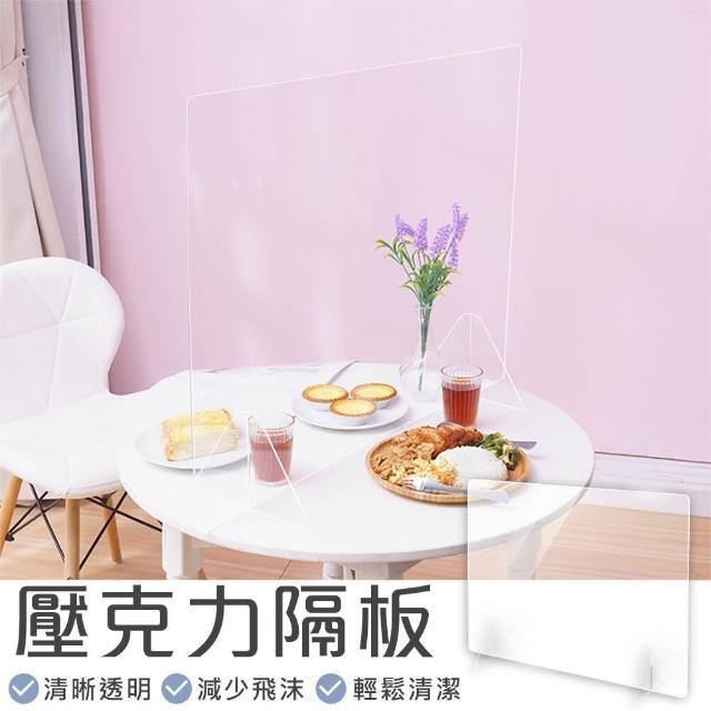 【樂嫚妮】防疫透明隔板 壓克力隔板