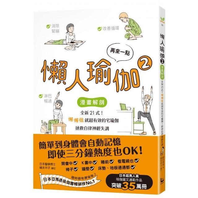 再來一點.懶人瑜伽☆:【漫畫解剖】全新21式!懶懶做就超有效的宅瑜伽,拯救自律神經失調