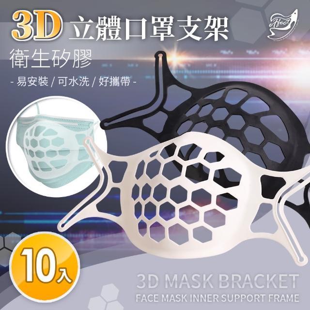【Effect】防疫必備 防悶透氣3D立體口罩支架(10入組/2色任選)