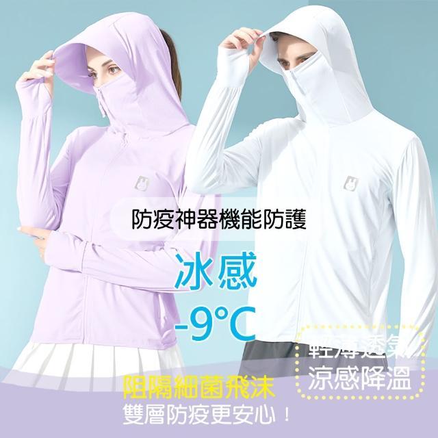 【Abbie】防曬全罩防護衣
