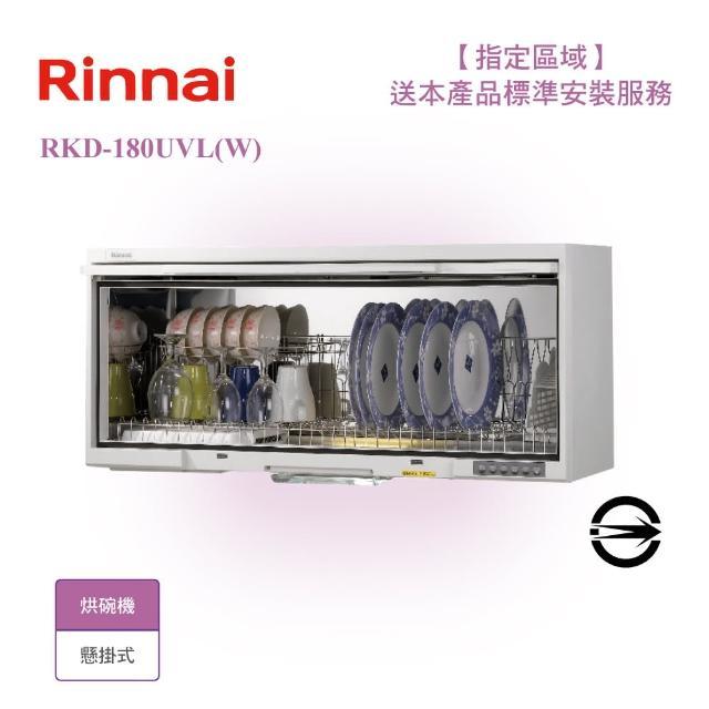【林內-北北基桃安裝】80公分懸掛式UV殺菌烘碗機RKD-180UVLW