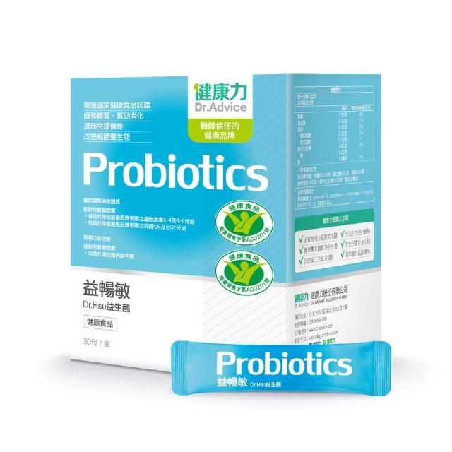 【Dr.Advice 健康力】益暢敏粉末益生菌30包x1盒(過敏、胃腸功能)