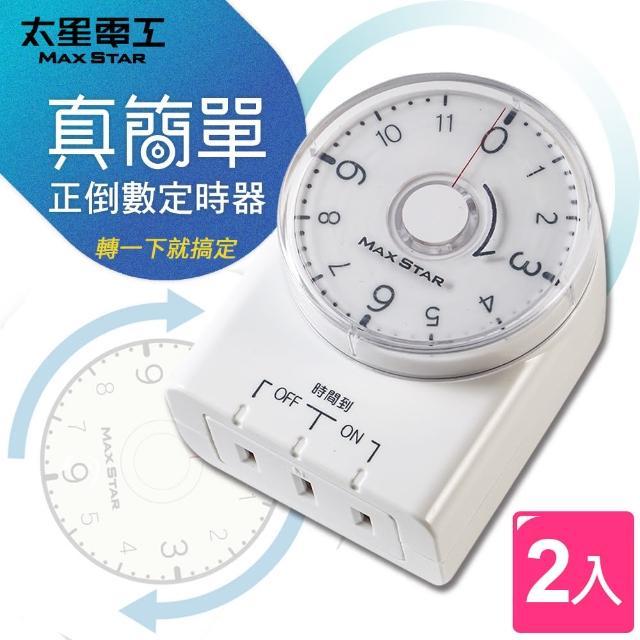 【太星電工】★節能省電★真簡單正倒數定時器(2入)